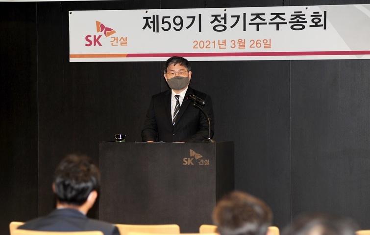 SK 건설, 'ESG 경영'정관에 새김