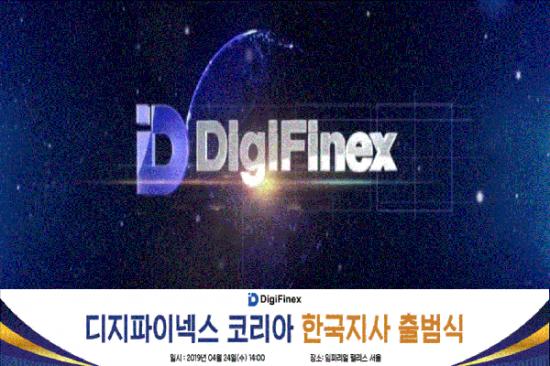 싱가포르 코인거래소 '디지파이넥스' 한국 진출