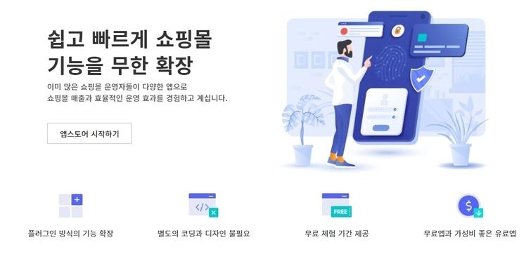 카페24 앱스토어 '흥행'···다운로드 20만 돌파 - 팍스넷뉴스